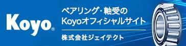 Koyo ベアリング・軸受のKoyoオフィシャルサイト 株式会社ジェイテクト