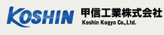 甲信工業株式会社 Koshin Kogyo Co., Ltd.